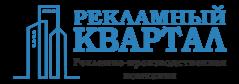 Рекламный Квартал